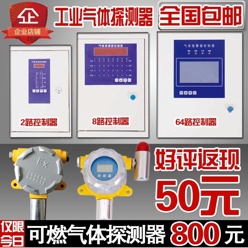可燃气体探测器天然气探头甲烷泄漏报警器控制器液化气工业用