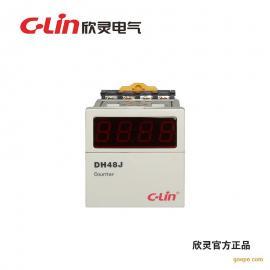 欣灵DH48J 数显计数继电器 计数器 AC220V