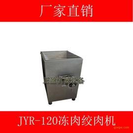 台湾大型冻肉绞肉机肉馅绞碎机肉馅专用机JYR-120
