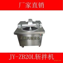 广州中型立式斩拌机不锈钢斩馅搅拌机JY-ZB20