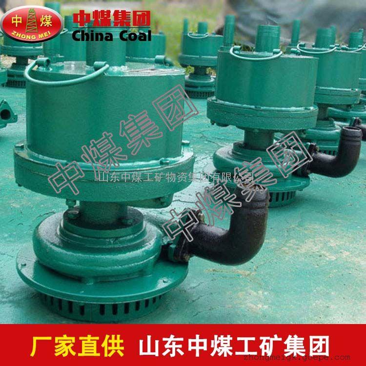 风动潜水泵,风动潜水泵报价低,风动潜水泵火爆促销