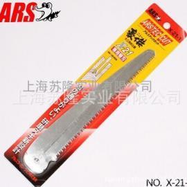 爱丽斯ARS X-21-1锯片、爱丽斯X-21手锯锯片