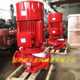 厂家直销XBD-L立式单级单吸消防泵管道离心泵消防增压泵