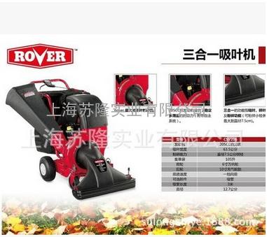 美国ROVER吸叶粉碎机CSV206、美国吸叶粉碎机