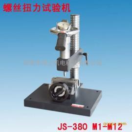 螺丝扭力试验机 手动型螺丝扭力测试机 扭力试验机厂家