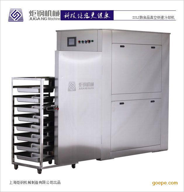 鸭脖熟卤食品真空快速预冷机快速降温设备上海炬钢机械ZSLS
