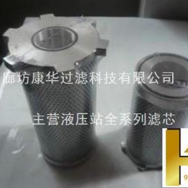 供应黎明H-CX、H-X回油滤芯系列
