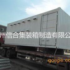 按客户要求改装定制集装箱 特种集装箱