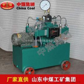 电动试压泵,电动试压泵优质产品,电动试压泵厂家直销