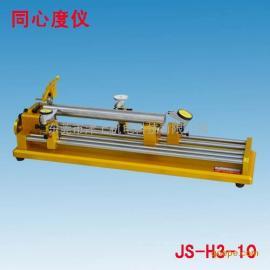 三表头加长同心度检测仪 圆跳动仪 标准型同轴度仪批发