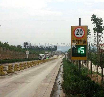 高速公路显示速度测速仪TST300显示车速