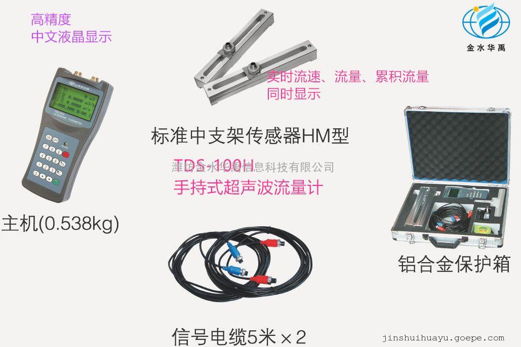 厂家直销金水华禹TDS-100H便携式超声波流量计管道流量计外夹式热