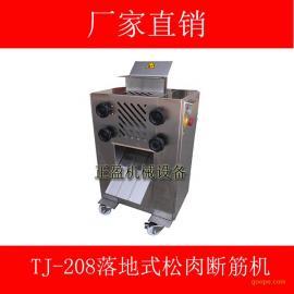 台湾自动松肉断筋机 肉类嫩化机牛排专用嫩化机 牛肉羊肉断筋机