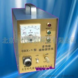 遵化便携式、保定磁粉探伤仪价格CDX-V