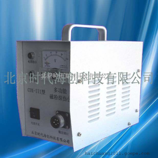 北京CDX-III磁粉探伤仪