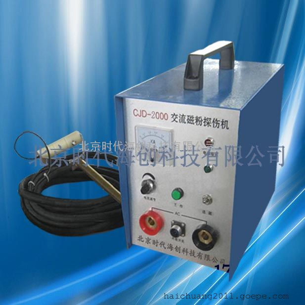 移动磁粉探伤仪CYD-5000