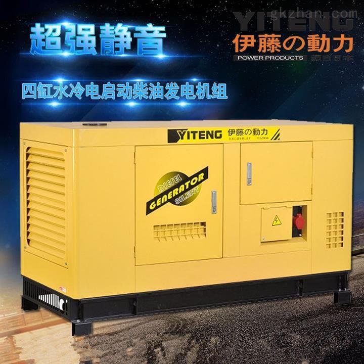 别墅用24KW柴油发电机预付款发货