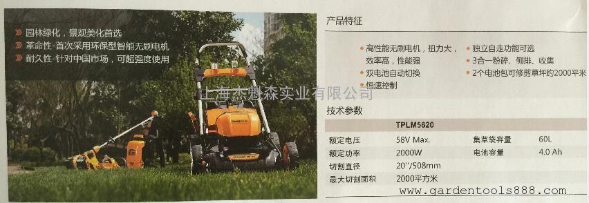 58V电动草坪机 TPLM5620锂电池草坪机 电动草坪机
