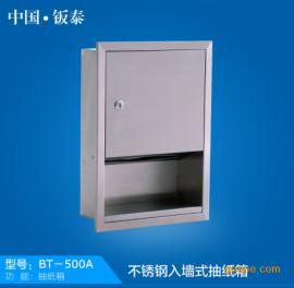 上海钣泰 不锈钢挂入墙式抽纸箱BT-500A