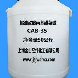 椰油酰胺基丙基甜菜碱(CAB-35)