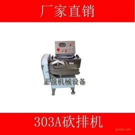 新型台湾切排骨机猪脚排骨切块机冻肉冻鱼切片机