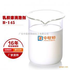 乳胶漆消泡剂 中联邦消泡抑泡自乳化、易分散价格低