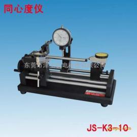 三表头同心度测量仪 三表头同轴度仪 高精度同心度检测仪 同心度