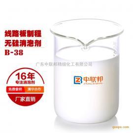 东莞中联邦供应线路板制程用无硅消泡剂 不漂油、粘板