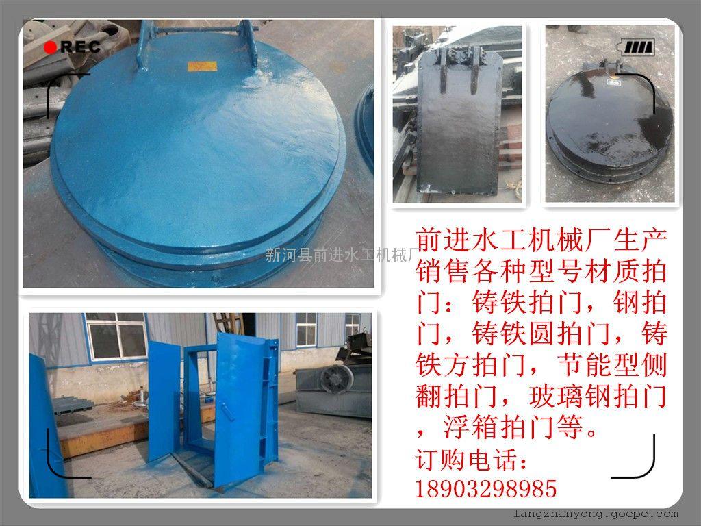 铸铁圆拍门 圆形浮箱式铸铁拍门生产厂家