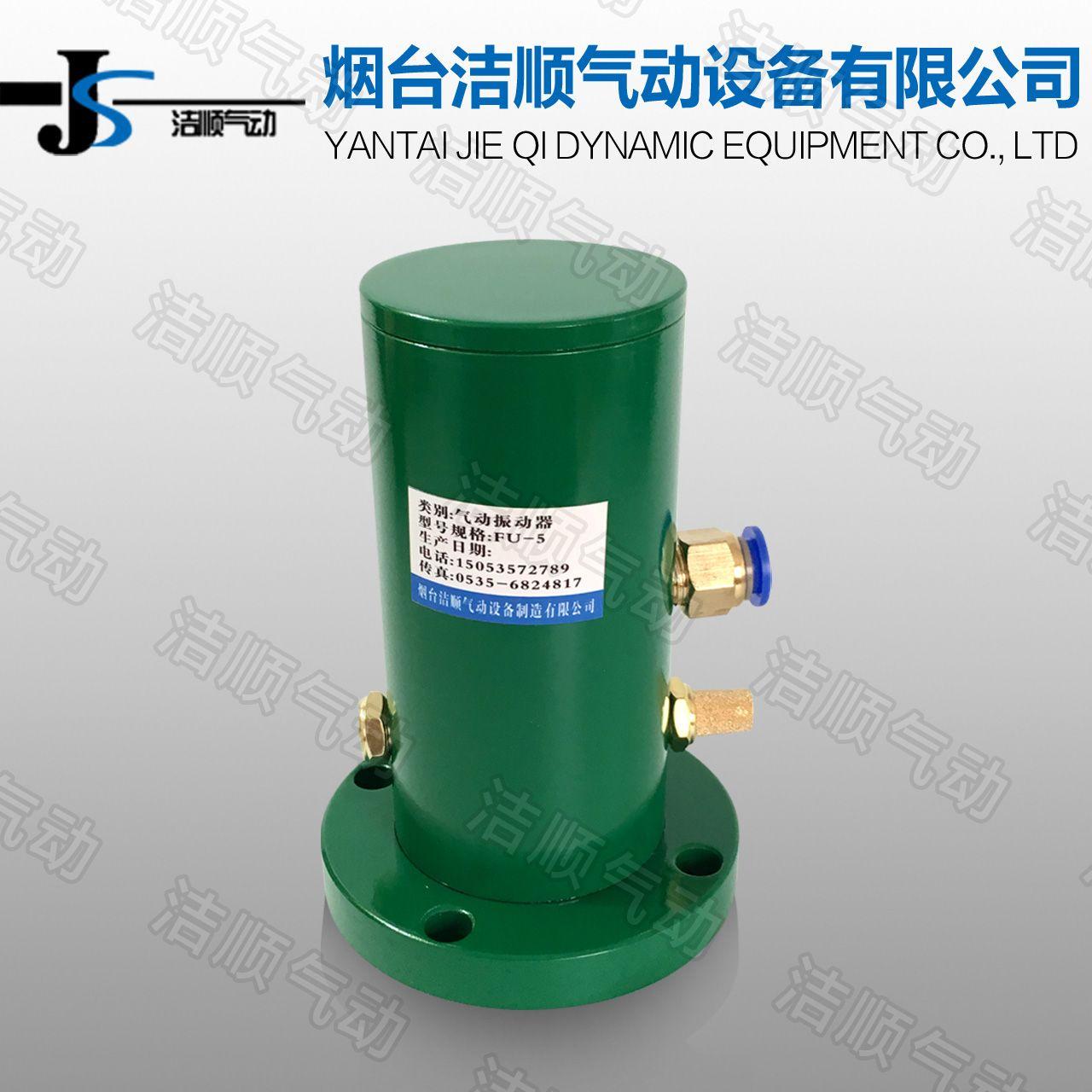FU型 碳钢 气动振动器