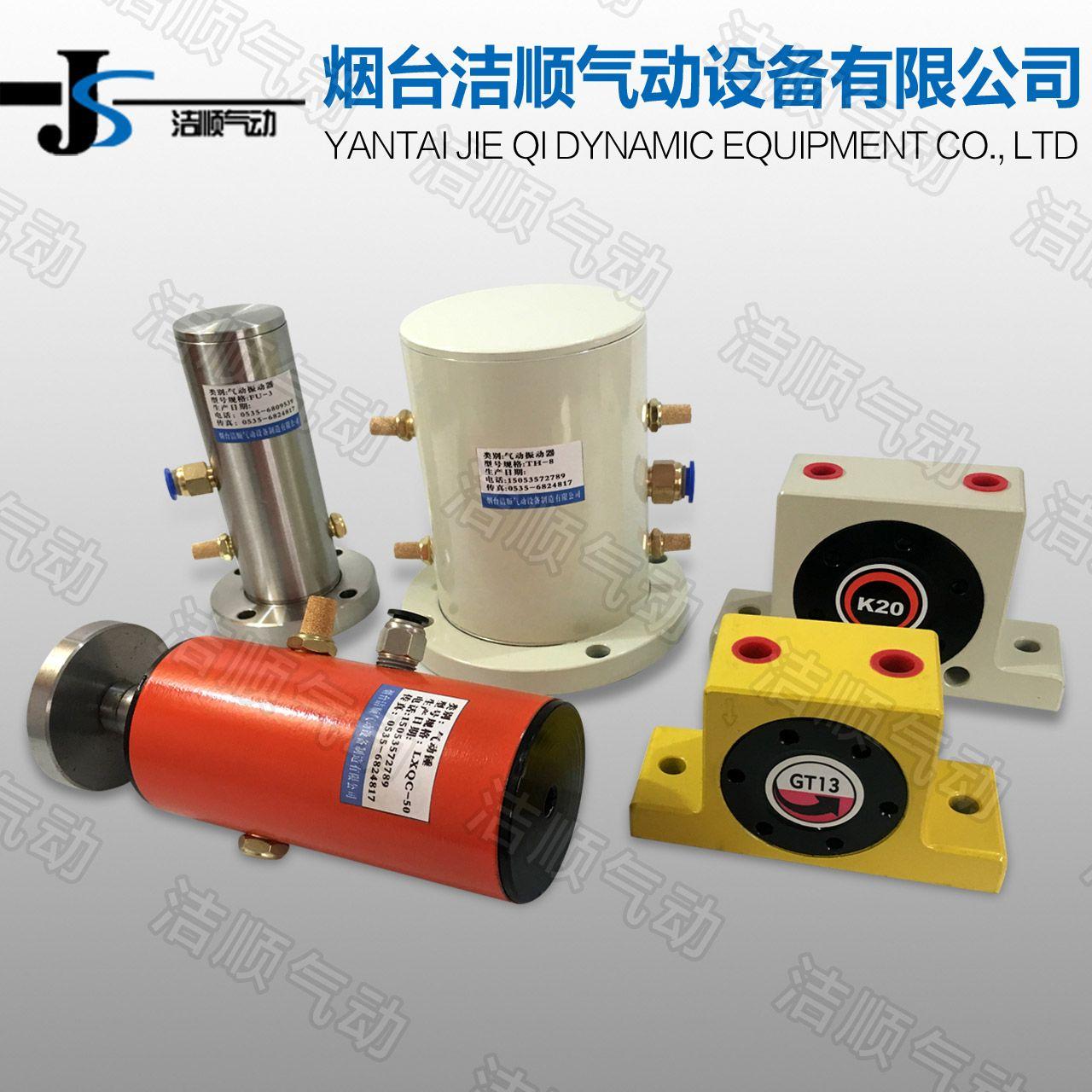 烟台洁顺 QJQ3-100 304不锈钢 气动振动器