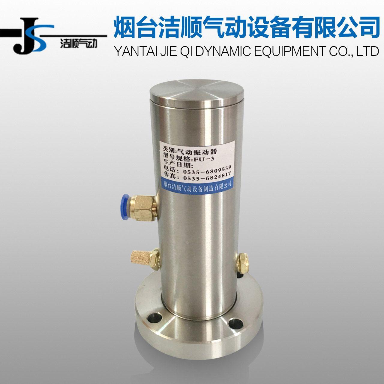 烟台洁顺 TH-3型 304不锈钢 气动振动器