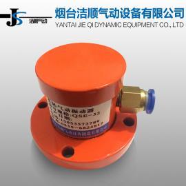 洁顺QSE型碳钢气动振动器