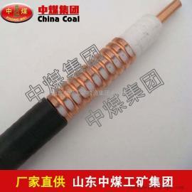 泄漏电缆,泄漏电缆现货供应,泄漏电缆中煤直销