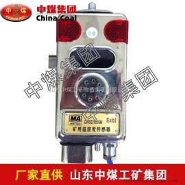 GWSD100/98温湿度传感器,温湿度传感器