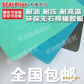 无石棉耐油橡胶板辊压板耐高温法兰垫密封垫片耐高压垫