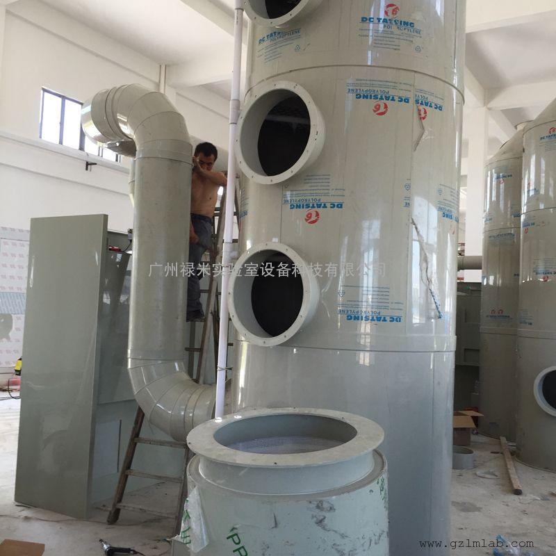 谷瀑环保设备网 废气处理 有机废气(酸雾)净化工程 广州禄米实验室