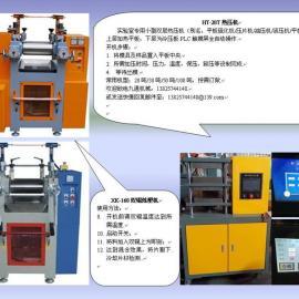 试验室小型炼胶机生产厂家