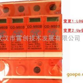 电源浪涌保护器OD-M80B/4