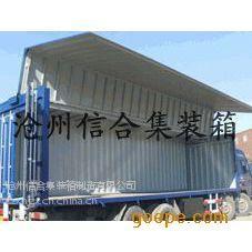 沧州信合专业生产40英尺气顶杆式飞翼集装箱