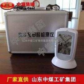 家用甲醛检测仪,家用甲醛检测仪报价,家用甲醛检测仪质量优