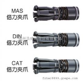 倍力式拉爪 BT50-60 9106V-25