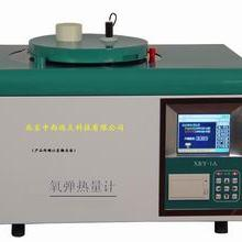 氧弹热量计 型号:ZXXRY-1A 库号:M186838
