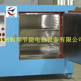 小型工件清洗烘干箱 精密小型实验室专用烘箱 工业小型烤箱