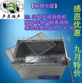 22.5L容量超声波清洗机SCQ-8201【畅销全国】厂家尺寸可定制