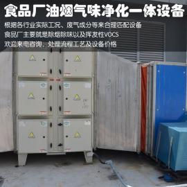 农副食品加工厂车间油烟净化设备废气味道处理设备
