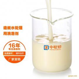 中联邦造纸水处理用消泡剂 具有性能稳定消泡速度快