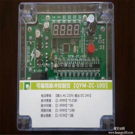 脉冲控制仪厂家供应菏泽QYM-ZC-20D脉冲喷吹控制仪适用布袋除尘器
