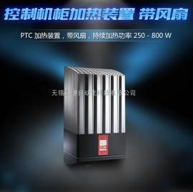 威图控制机柜加热装置(带风扇)