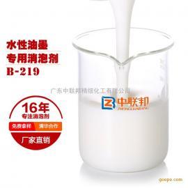 水性油墨专用消泡剂 B-217/218水分散性好抑泡时间长